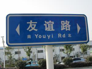 路名标志牌杆