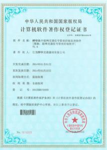 计算机软件著作权登级证书