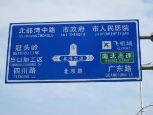 市内道路指示牌